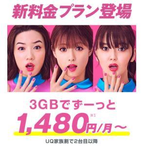 【ずーっと】UQ mobile、シンプルな新料金プラン発表!