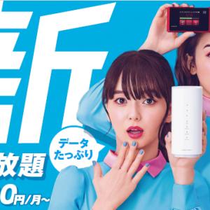 【新料金プラン】UQ WiMAX、ずーっと3880円