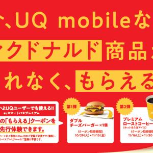 UQ mobile、マクドナルドダブルチーズバーガーなどもれなくプレゼントキャンペーン