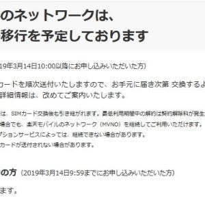 【MNO】楽天モバイルが、自社回線への移行予定・対応スマホを案内