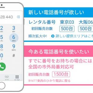 スマートフォンで固定電話番号を発着信したり子機利用する「イエデンアプリ」