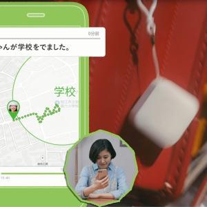 【契約いらず】ソースネクスト、居場所がわかる小型専用機「FamilyDot」発売