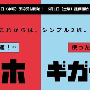 NTTドコモが、新料金プラン「ギガホ」「ギガライト」を発表