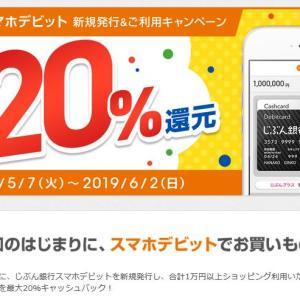 【キャンペーン】じぶん銀行、5万円以上利用で1万円還元