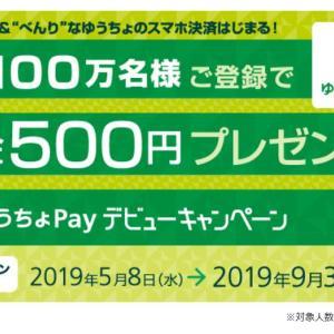 【先着100万人】ゆうちょPay、500円もらえるデビューキャンペーン
