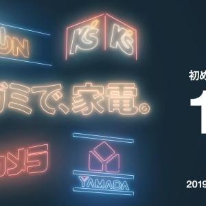 【別支店OK】オリガミPay、ヤマダ・ビック・ケーズ・エディオンで10%割引キャンペーン
