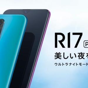 【OPPO JAPAN】ウルトラナイトモード搭載スマホ「R17 Pro」をお試しレンタルサービス