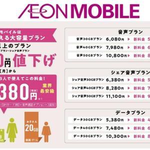 イオンモバイルが、大容量値下げとMNP・スマホ購入でWAONポイント
