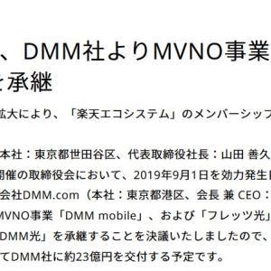 楽天モバイルが、「DMM mobile(DMMトーク含む)」「DMM光」を買収