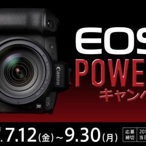 キヤノン、「EOS R」バッテリーグリップ(BG-E22)プレゼントとキャッシュバック