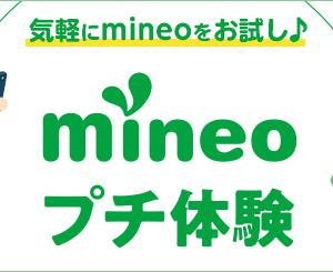 mineo「お試し200MBコース」新設