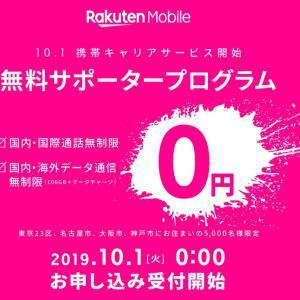 【東京・大阪・名古屋・神戸の5000人】楽天モバイル、「無料サポータープログラム」発表