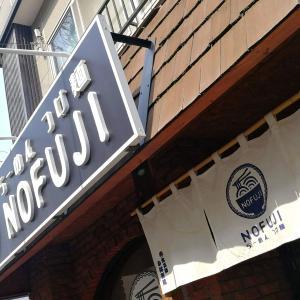 【ラーメン】らーめん つけ麺 NOFUJI@南平岸 9-10月限定・きのこつけ麺&麺600g&味玉