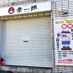 【ラーメン】麺屋つがる@北33条 つがるラーメン&特煮干しラーメン