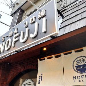 【ラーメン】らーめん つけ麺 NOFUJI@南平岸 魚介醤油つけ麺&麺1100g
