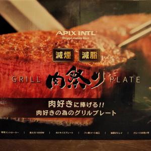 【おうちご飯】焼肉色々