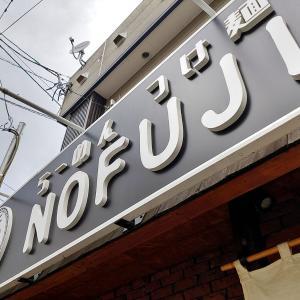 【ラーメン】らーめん つけ麺 NOFUJI@南平岸 限定・NOFUJIのまぜそば02&麺800g