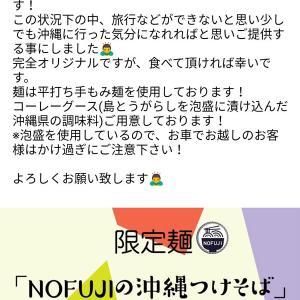 【ラーメン】らーめん つけ麺 NOFUJI@南平岸 限定・沖縄つけめん&麺g