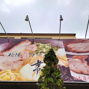 【ラーメン】札幌豚骨ラーメン常@福住三条 怒豚骨真白湯塩&替玉