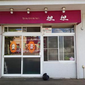 【ラーメン】タンタン@西野 超激辛タンタンメン&中華丼&ぎょうざ