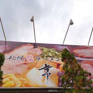 【ラーメン】札幌豚骨ラーメン常@福住三条 鶏白湯塩&芳醇カツオ醤油