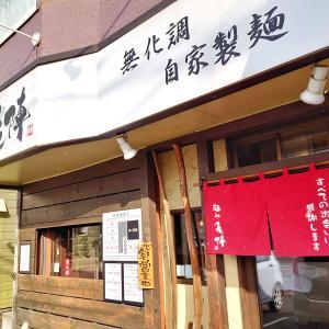 【ラーメン】麺や 亀陣@北47条 丸鶏中華そば塩&替玉