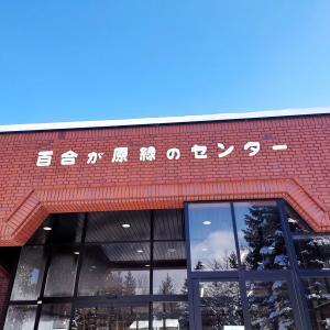 【園芸】百合が原緑のセンター@百合が原公園 二回目