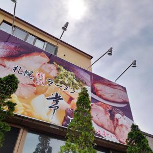 【ラーメン】札幌豚骨ラーメン常@福住 鶏白湯醤油&怒豚骨塩