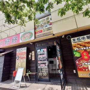 【中華】台湾料理 好好@北30条 ランチセット・回鍋肉飯大盛り&塩ラーメン