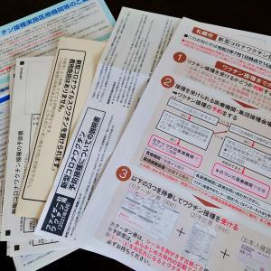 【おうちご飯】ヒレカツ&フレンチフライ【ワクチン接種券】