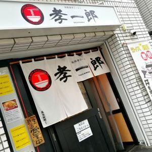 【ラーメン】らーめん孝一郎@北24条 コウジロウつけ麺&大+100g=600g&魚粉