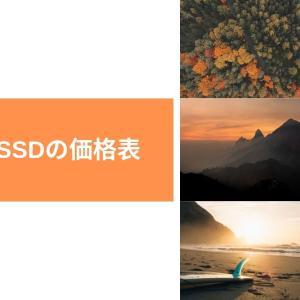 SSDの価格表2019年07月06日