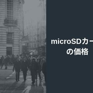 microSDカードの価格表2019年07月09日