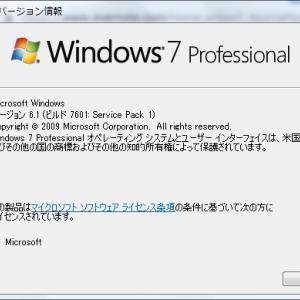 Windowsのバージョンを確認する方法