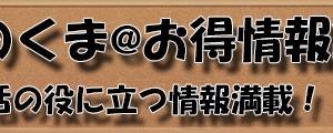 【森のくま@お得情報館更新情報】:【毎日更新】クイズ森永120 第4弾の答え(11/14(木)~12/13(金))