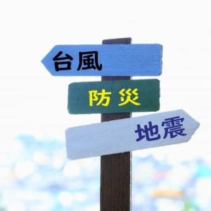 【台風20号,21号接近!】災害に備えて防災グッズを用意しよう