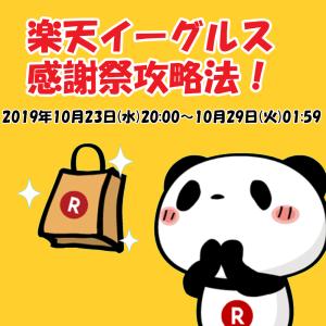 【2019年10月23日20時開催】楽天イーグルス感謝祭攻略法