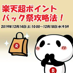 【2019年12月14日開催】楽天超ポイントバック祭 内容詳細・攻略法