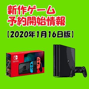 【2020年1月16日版】新作ゲーム予約開始情報(ニンテンドースイッチ・PS4 etc.)
