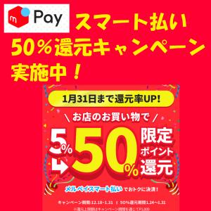 【2020年1月31日まで】メルペイのスマート払いで50%還元キャンペーン実施中!