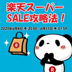 【2020年6月4日20時開催】RakutenスーパーSALE 詳細及び攻略法