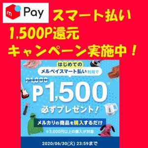 【2020年6月30日まで】はじめてのメルペイのスマート払いで1500ポイント獲得キャンペーン実施中!