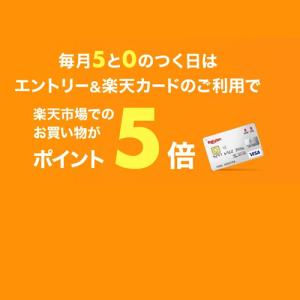 12月5日(土)は、楽天カードポイントアップデーです【キャンペーン・クーポン情報】
