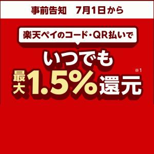 7月から楽天ペイのコード・QR払いでいつでも最大1.5%還元となります!