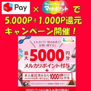 【7月より受付開始】メルペイ×マイナポイントで最大P5,000+P1,000獲得のチャンス!