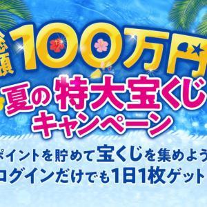 【総額100万円!】アメフリの7月キャンペーン内容詳細・おすすめ案件