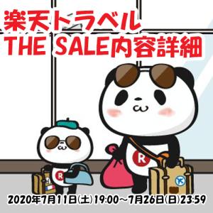 【2020年7月11日19時開催】楽天トラベルTHE SALE 内容詳細