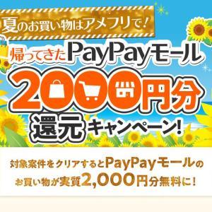 PayPayモールのお買い物をアメフリ経由で行ってボーナスをゲットしよう!
