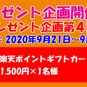 【楽天ポイントギフトカードプレゼント】プレゼント企画開催!