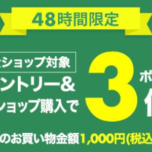 9月29日(火)・30日(水)は、楽天ポイント3倍デーです【キャンペーン・クーポン情報】